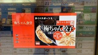 JR芦屋駅改札前でご覧頂けます!